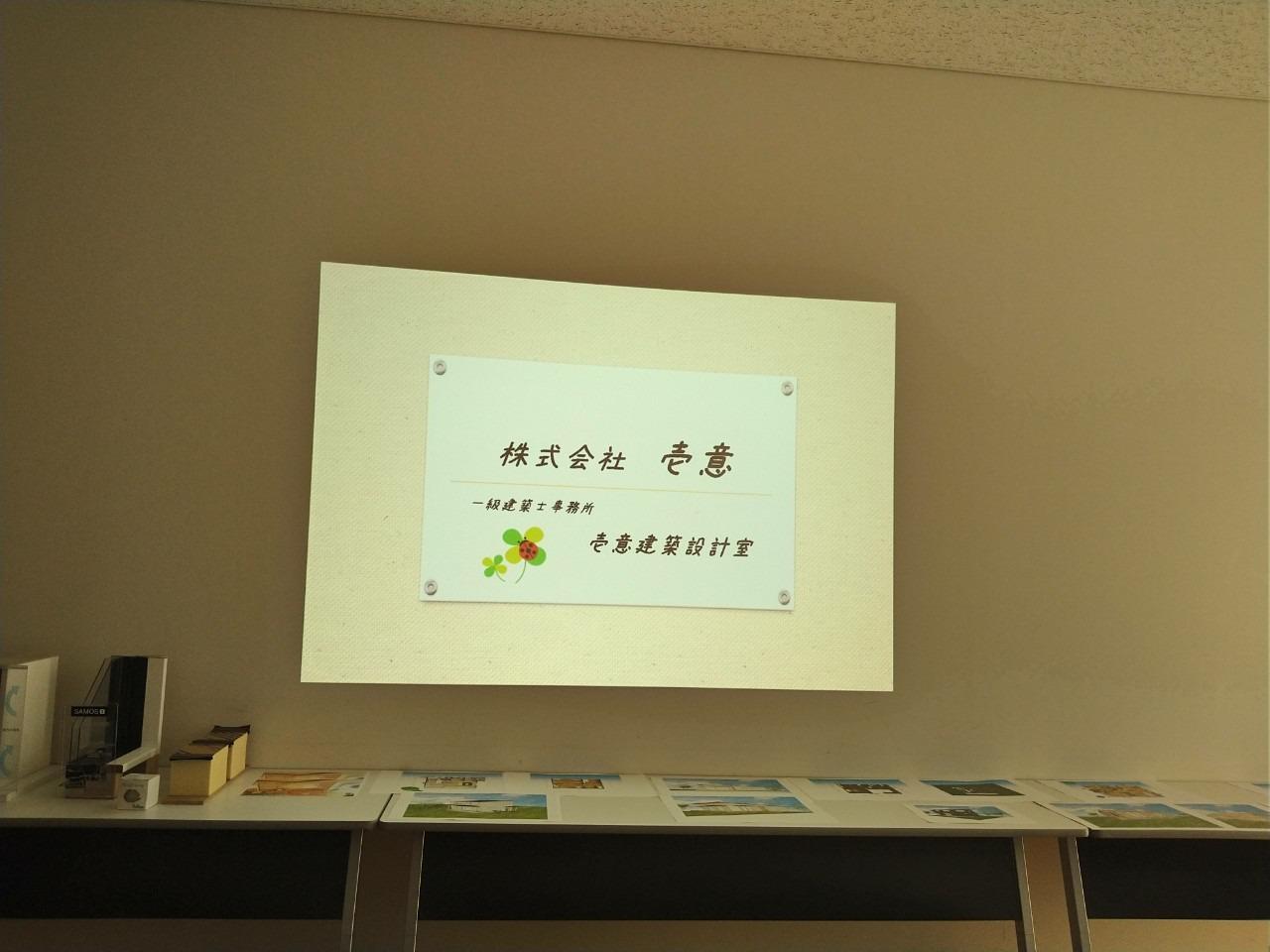 2021年3月7日開催『基本のキ』お家づくり教室の画像2